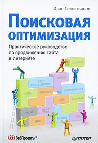 Иван Севостьянов Поисковая оптимизация. Практическое руководство по продвижению сайта в Интернете